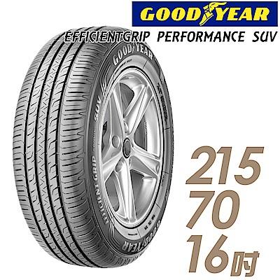 【GOODYEAR 固特異】EPS-215/ 70/ 16吋_舒適休旅輪胎