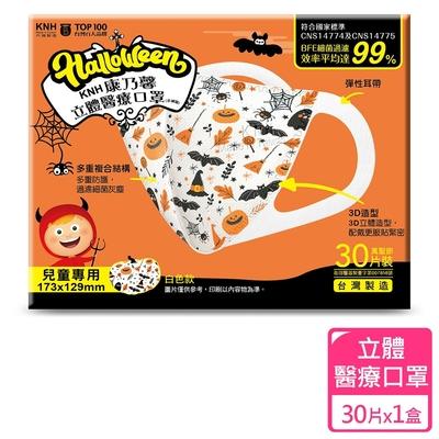 KNH-康乃馨兒童立體醫療口罩30片盒裝  白-萬聖節(未滅菌)