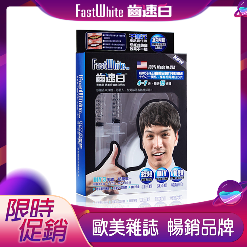 FastWhite齒速白 男仕牙托牙齒美白組 3ml×2