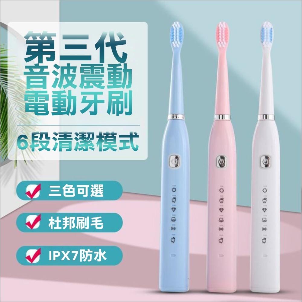 【AFAMIC 艾法】第三代6段模式超輕量長待機杜邦軟毛音波震動電動牙刷(震動牙刷 聲波 贈4刷頭)