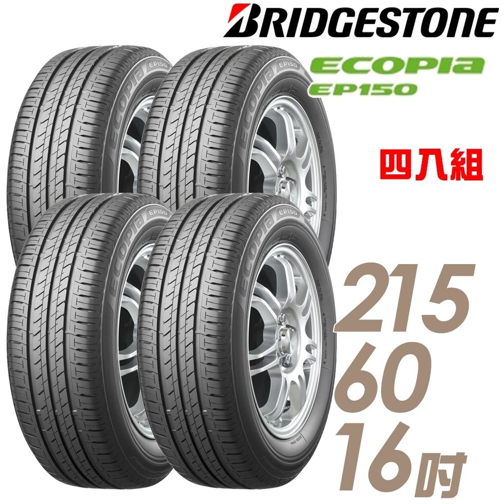 普利司通-ECOPIA EP150 環保節能輪胎_四入組_215/60/16