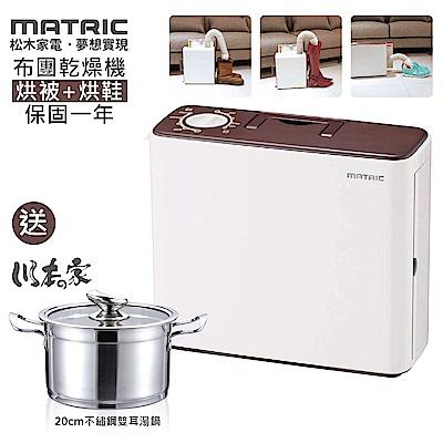 松木MATRIC-直臥兩用布團乾燥機/烘被機MG-BM4501(烘被+烘鞋)
