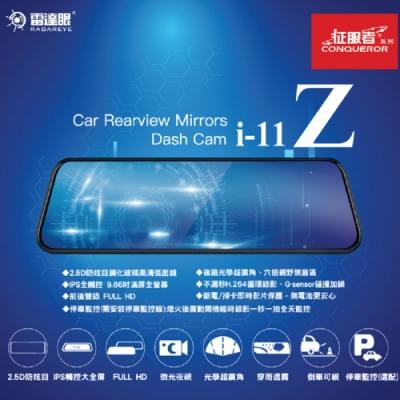 征服者 雷達眼 I-11Z 流媒體超廣角電子後視鏡(送32G TF卡)【凱騰】