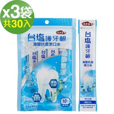 台鹽 護牙齦海鹽抗菌漱口水-超值3包組(12mlx10包)