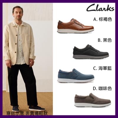 Clarks UN 側邊微充孔設計休閒男鞋 (4款任選)
