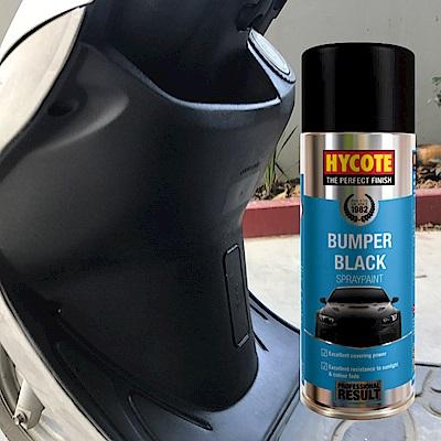 HYCOTE 保桿/飾板黑色噴漆