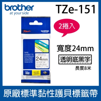【2入組】brother 原廠護貝標籤帶 TZe-151 (透明底黑字 24mm)