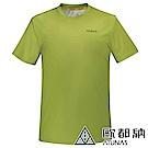 【ATUNAS 歐都納】男款防曬吸溼排汗持續涼感短袖T恤A-T1914M草綠