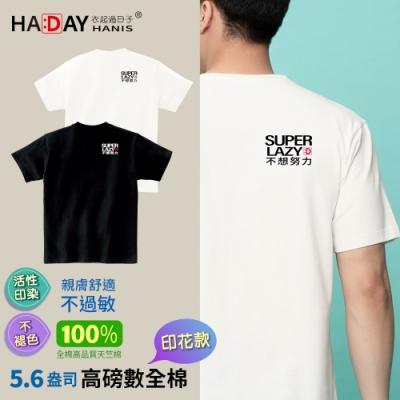 HADAY 男女裝 5.6盎司短袖印花T恤 趣味款 不想努力 高磅舒適 白色
