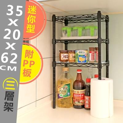 居家cheaper 20X35X62CM 迷你款PP板三層架/迷你鐵架/小型層架/置物架/桌上架/波浪架/收納架