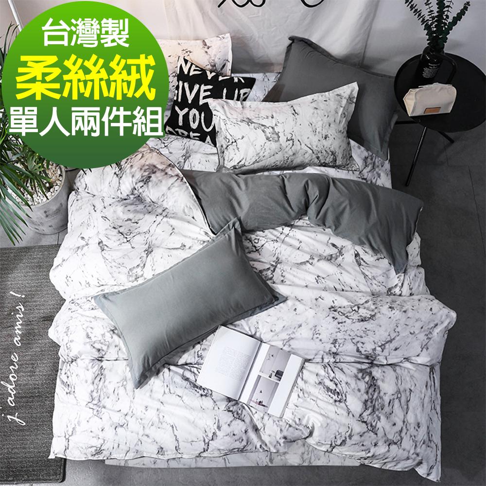 9 Design 大理石 柔絲絨磨毛 單人枕套床包兩件組 台灣製