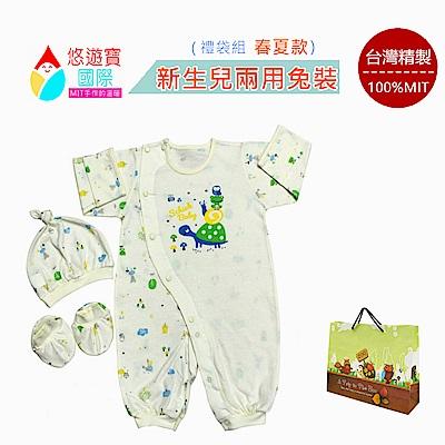 【悠遊寶國際】台灣製/厚款/新生兒兔裝-禮袋組(黃色系)