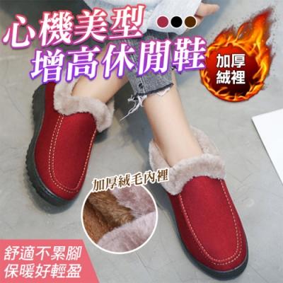 LN 心機美型素面加絨增高鞋-3色