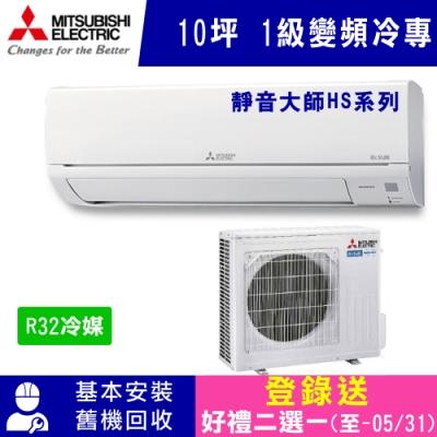 三菱 10坪 1級變頻冷專冷氣 MSY/MUY-HS60NF 靜音大師HS系列
