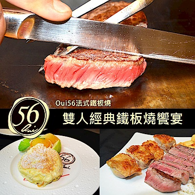 (Oui 56 法式鐵板燒)雙人經典鐵板燒饗宴