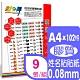 彩之舞 A4 姓名貼膠質貼紙 HY-H120*3包 product thumbnail 1
