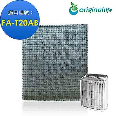 適用3M:FA-T20AB 極淨型 10坪 超淨化空氣清淨機濾網Original Life