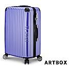 【ARTBOX】漂流詩歌 24吋剎車輪TSA海關鎖行李箱(淺紫)