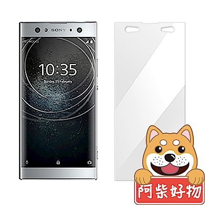 阿柴好物 Sony Xperia XA2 Ultra 非滿版 9H鋼化玻璃貼
