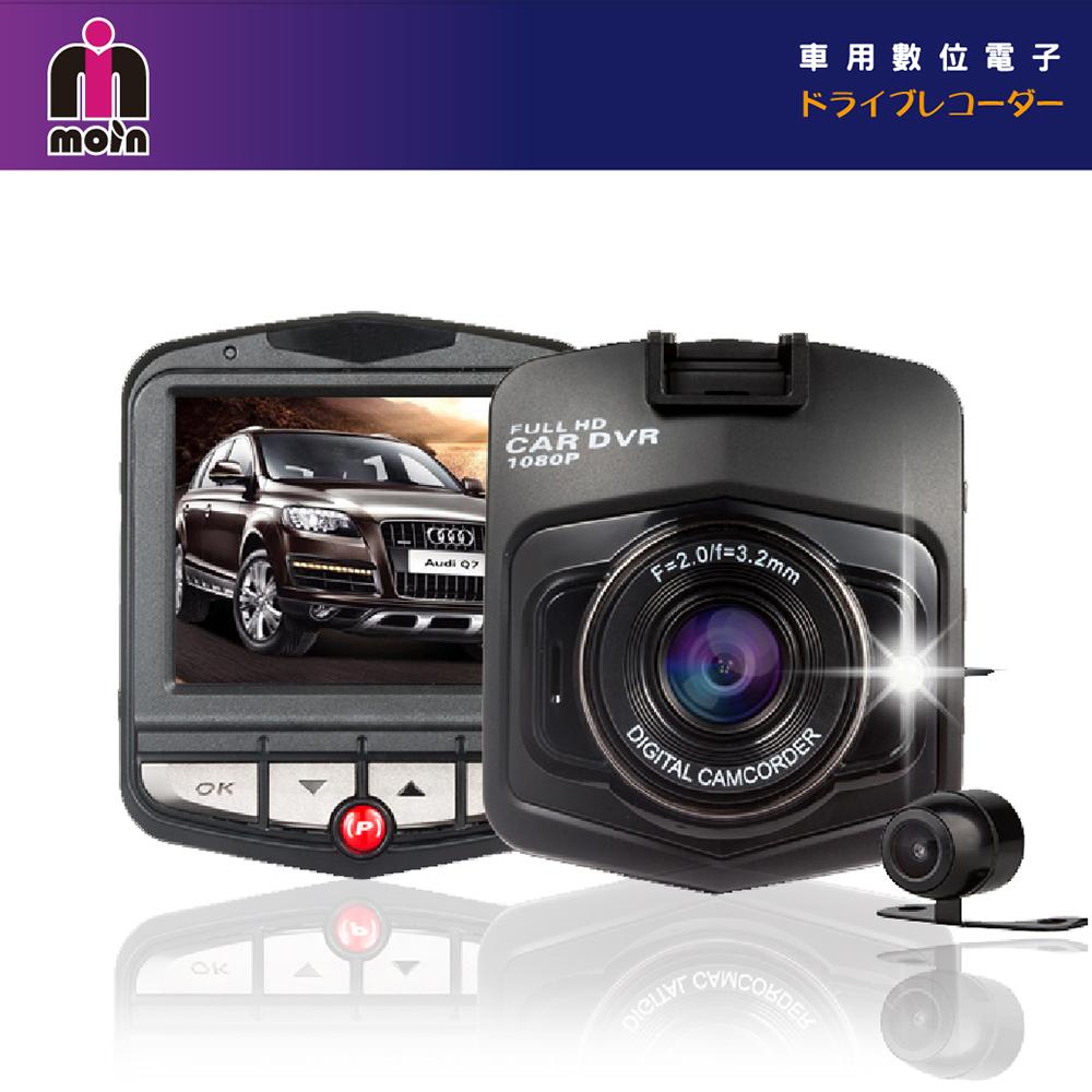 【MOIN】D21XW 1080P前後雙鏡頭單機型行車紀錄器(+贈16G記憶卡)
