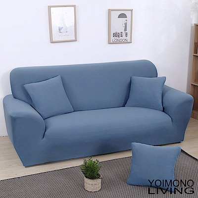 YOIMONO LIVING「繽紛色系」彈性沙發套(粉藍3人座)