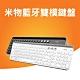 米物藍牙雙模鍵盤 product thumbnail 2