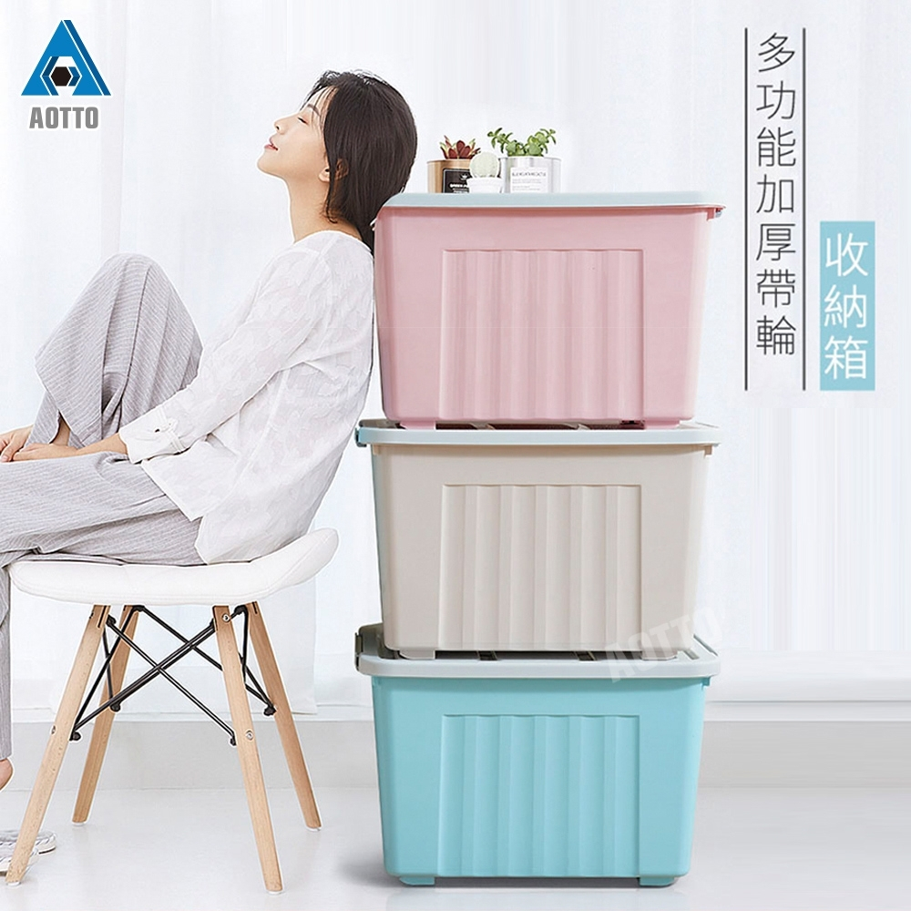 【AOTTO】128L大容量滑輪彩色收納整理箱收納箱-4入(加厚款)