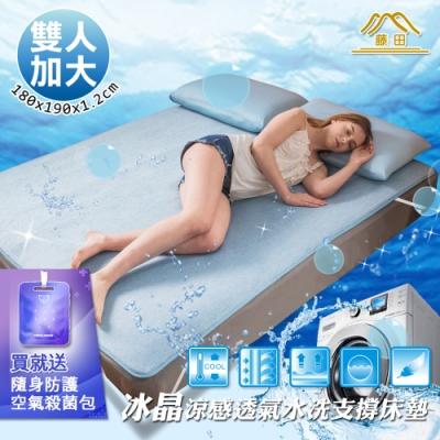 【日本藤田】冰晶涼感透氣水洗床墊-細條紋-雙人加大-贈空氣殺菌包1入