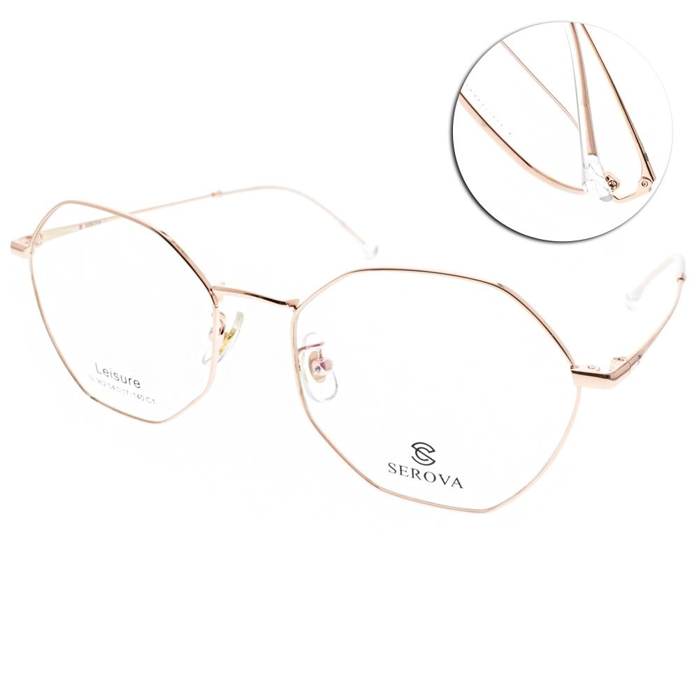 SEROVA眼鏡 韓風多邊框款/玫瑰金 #SL362 C1