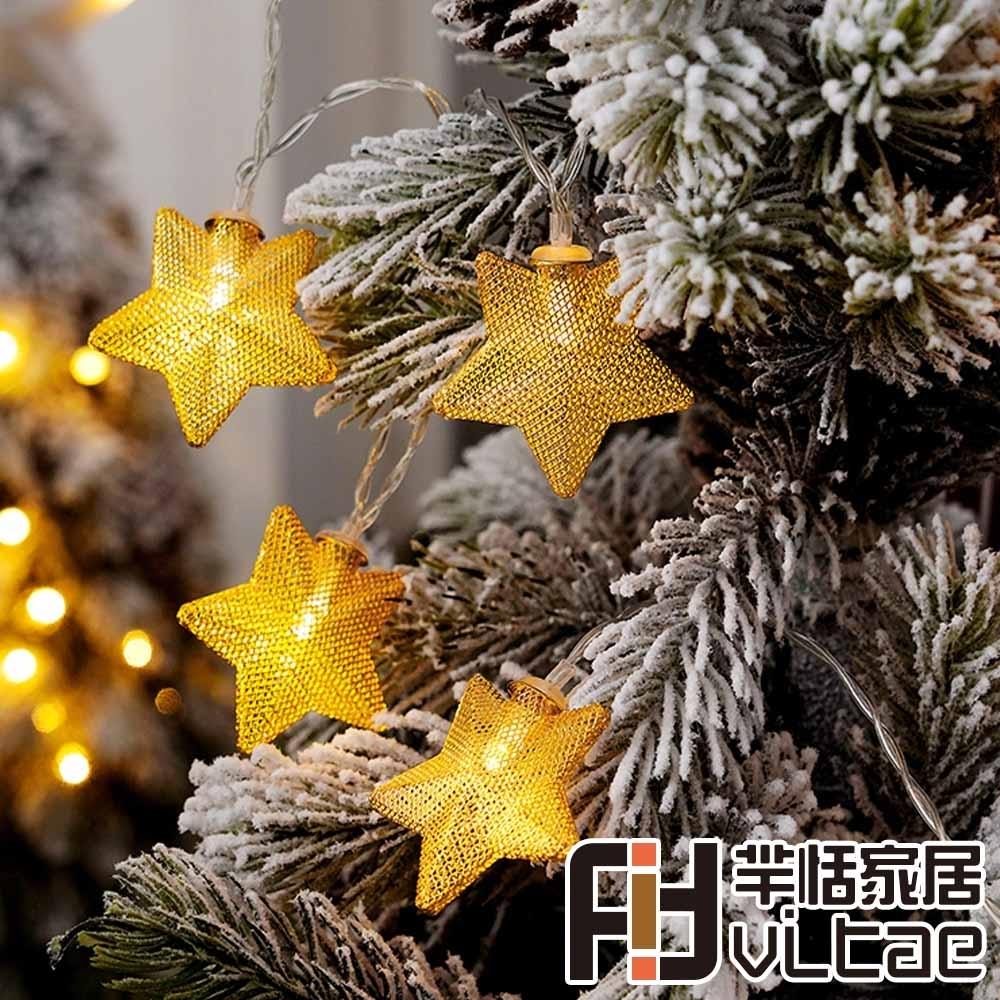 Fit Vitae羋恬家居 節慶居家佈置LED燈飾(暖白金屬星星-5m)