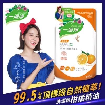 一滴淨蘆薈多酚食品用洗潔精 柑橘精油洗碗精800g