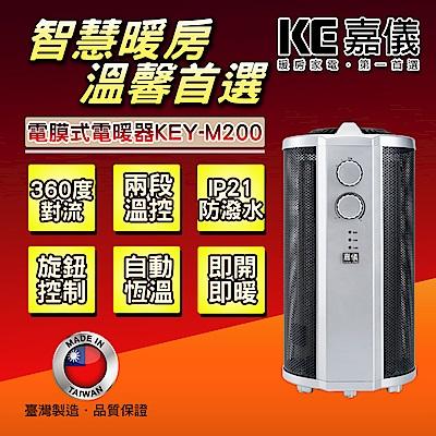 嘉儀即熱式電膜電暖器 KEY-M200