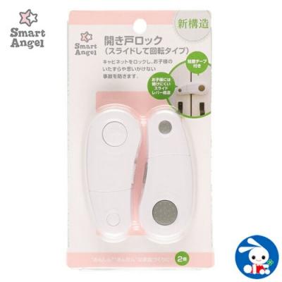 西松屋 Smart Angel 兒童安全防護滑動旋轉式鎖扣組