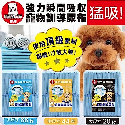 GOOD PET古沛-強力瞬間吸收寵物訓導尿布 L(60*90cm-20枚) 四包組