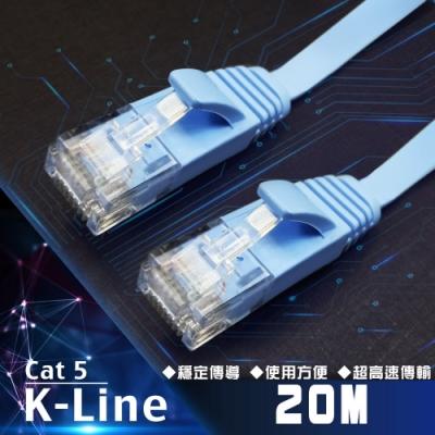 K-Line Cat5高速網路傳輸扁線(20M)