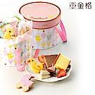 金格 小甜心糖霜彌月禮盒-粉(春節禮盒)