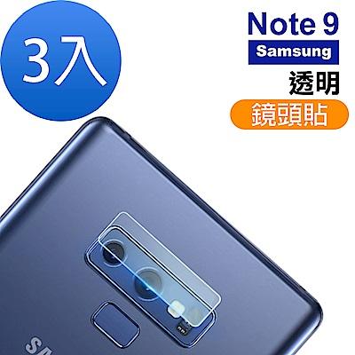 三星 Note 9 鏡頭 9H鋼化玻璃膜 透明 保護貼-超值3入組