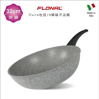 【Flonal福隆】 義大利杜拉IH深炒鍋(32cm)