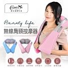 Concern 康生 BEAUTY LIFE無線肩頸按摩器 粉紅 CON-152