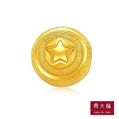 周大福 漫威MARVEL系列 美國隊長盾牌黃金路路通串飾/串珠
