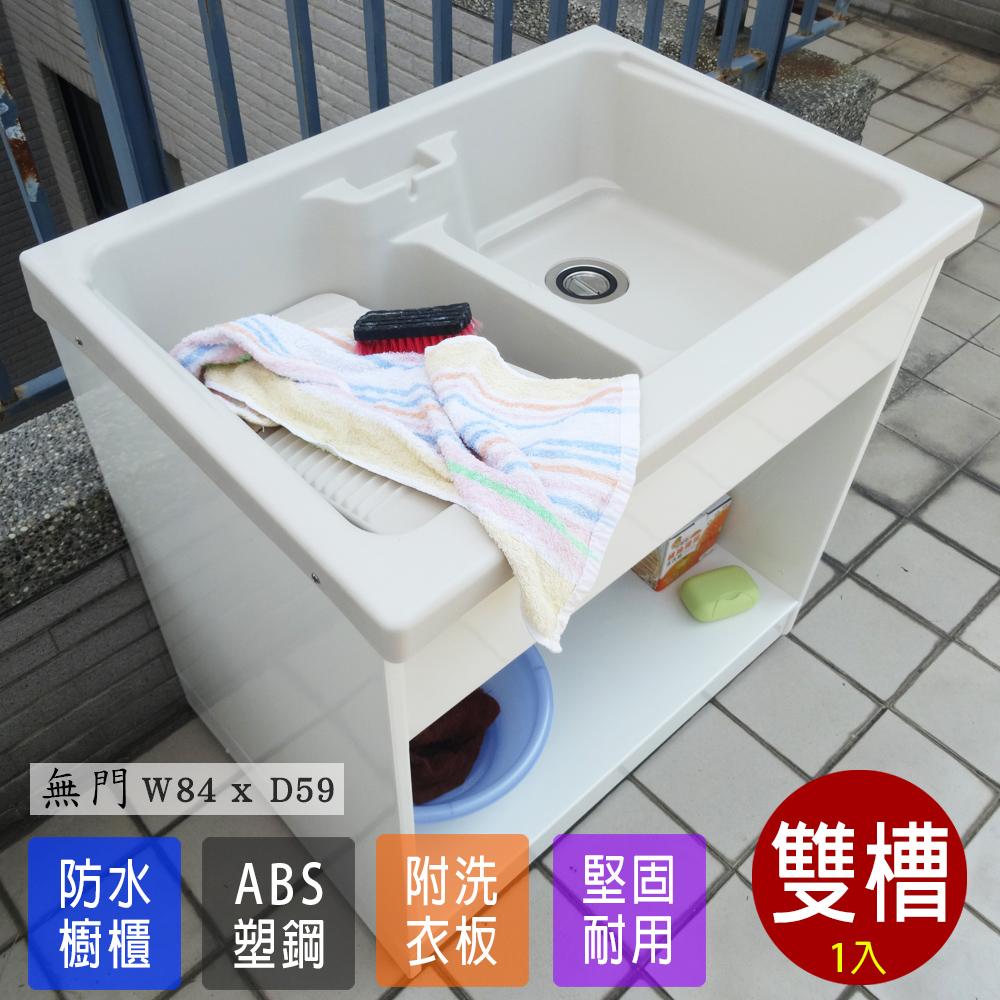 Abis 日式穩固耐用ABS櫥櫃式雙槽塑鋼雙槽式洗衣槽(無門)-1入