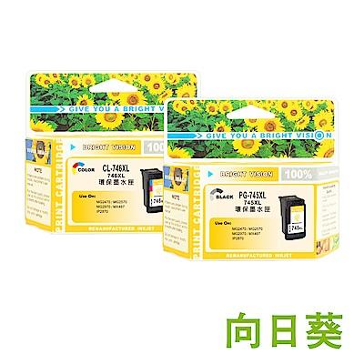 向日葵 for Canon PG-745XL+CL-746XL 1黑1彩高容量環保墨水匣