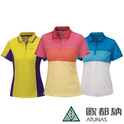 【時時樂限定】歐都納 女款防曬吸濕排汗短袖POLO衫 / 3色可選