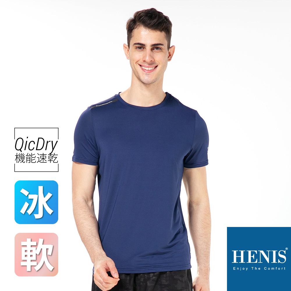 HENIS 潮流橫條機能排汗衫(男款) 藍