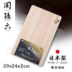 日本貝印KAI 日本 關孫六 天然檜木砧板 切菜板 料理板(39x24x2cm)