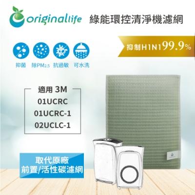 Original Life 清淨型空氣清淨機濾網 適用3M:CHIMSPD-01/02 UCF 進階版/高效版