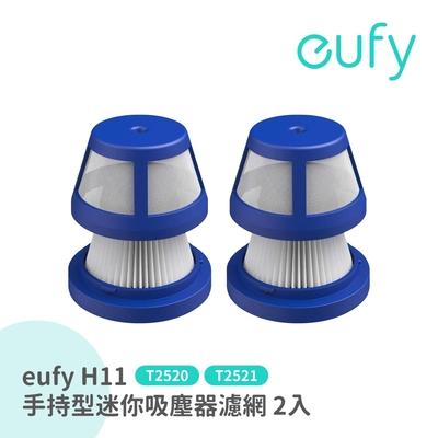 eufy T2520/T2521專用濾網2入