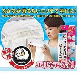 AIMEDIA艾美迪雅 領口袖口衣物去汙劑70g (日本洗衣業界者專用)