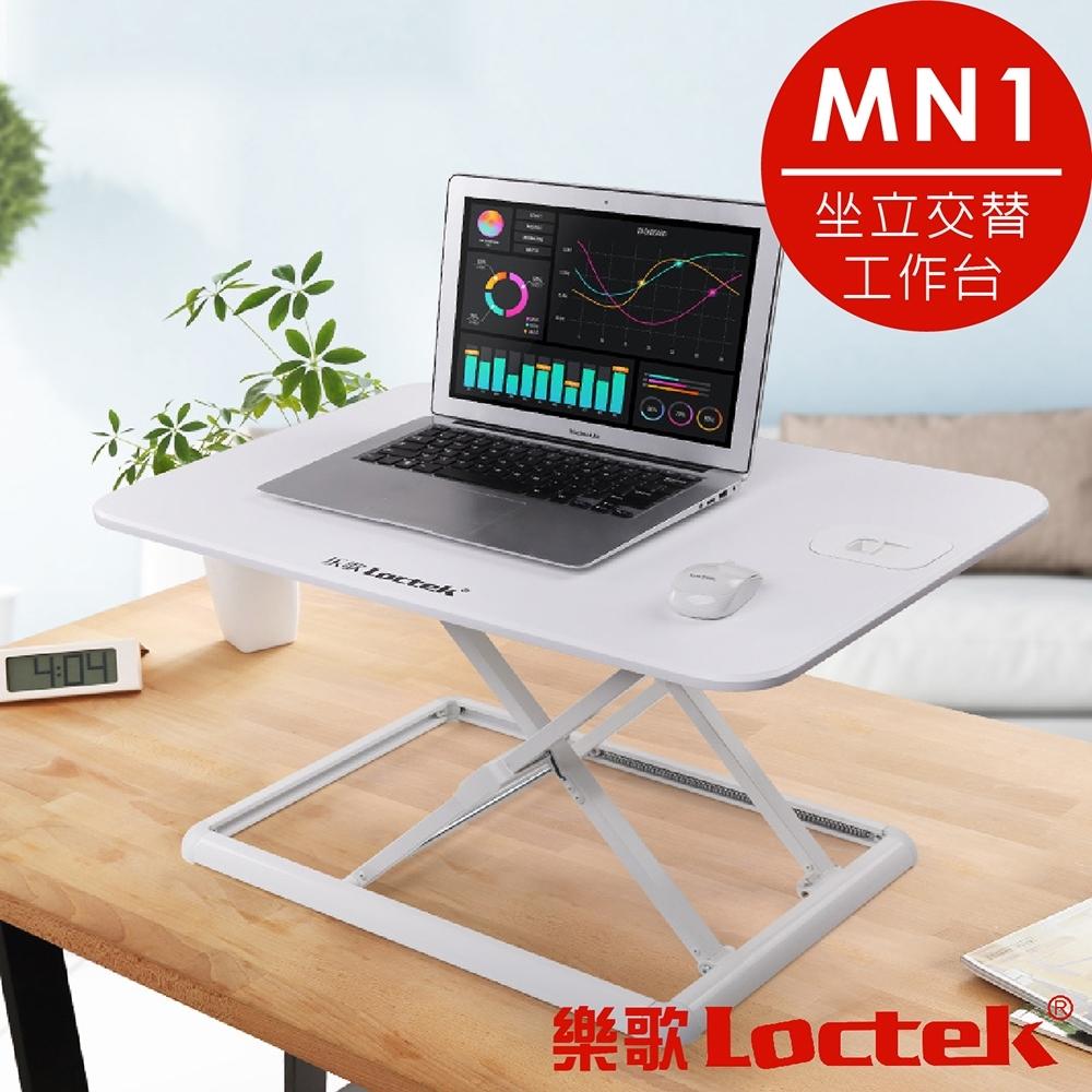 樂歌Loctek 人體工學 坐立交替工作台 MN1雅白 精準卡扣平穩停靠