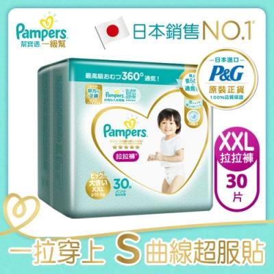 幫寶適 一級幫 拉拉褲/褲型尿布 (XXL) 30片/包